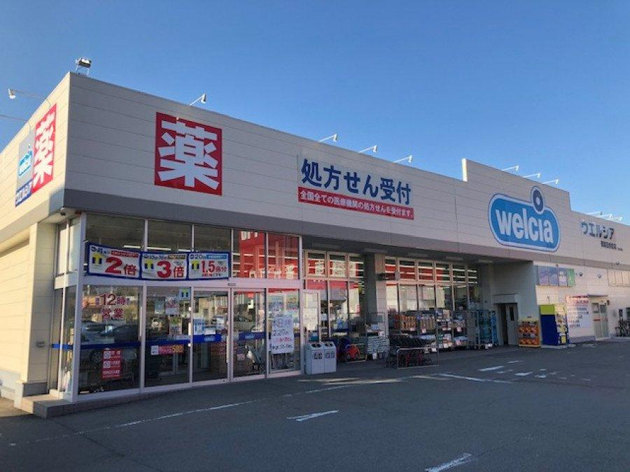 ウエルシア薬局都留田野倉店