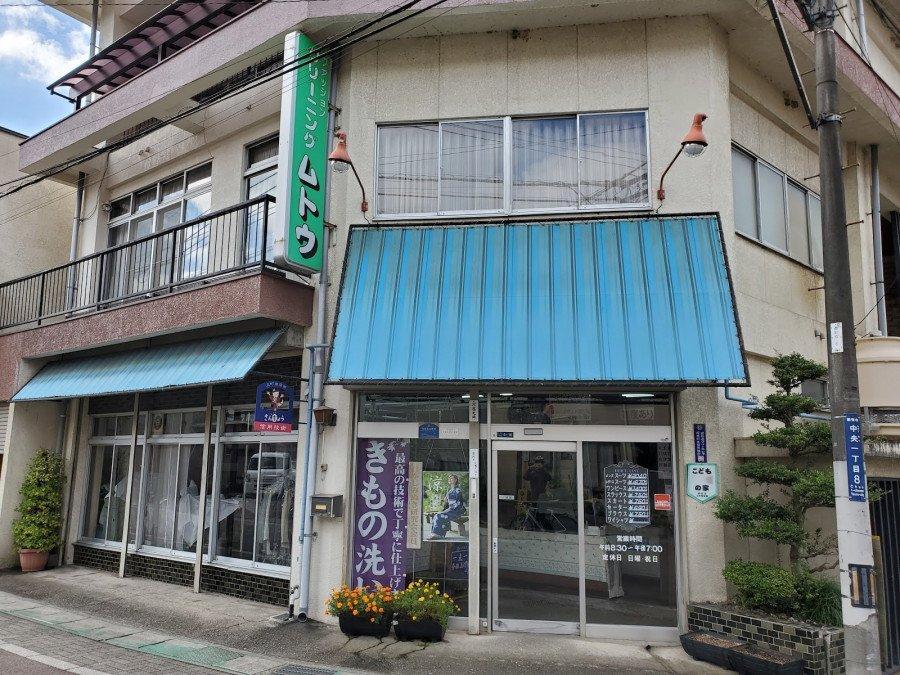 武藤クリーニング店