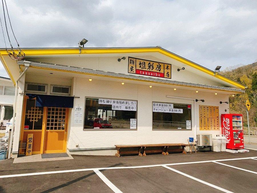 麵屋 担彩房 本店