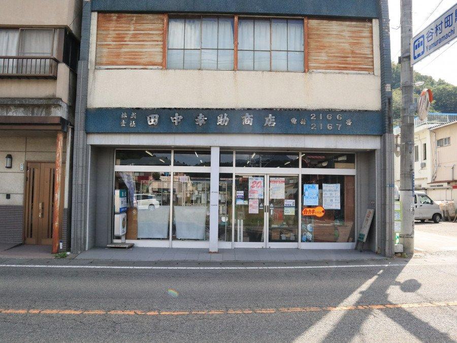 田中幸助商店