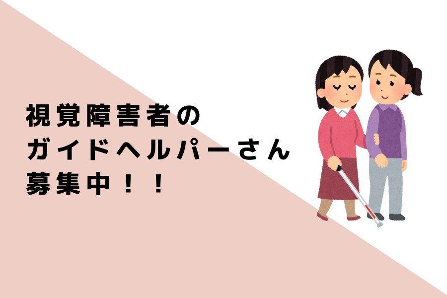 視覚障害者のガイドヘルパー 募集中!!