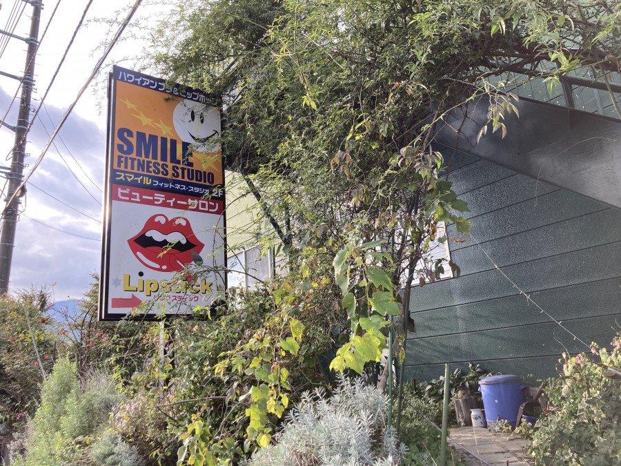 スマイルフィットネススタジオ