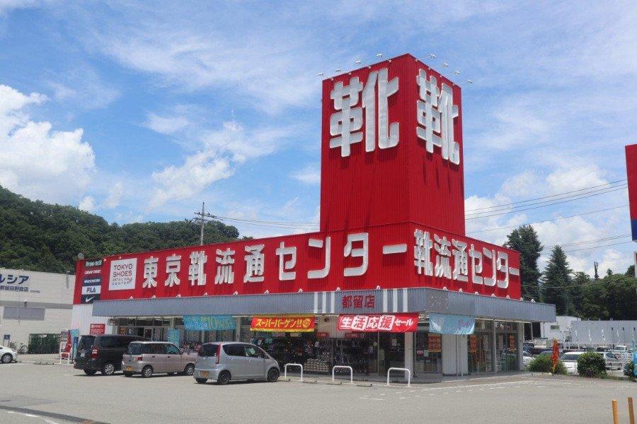 東京 靴流通センター