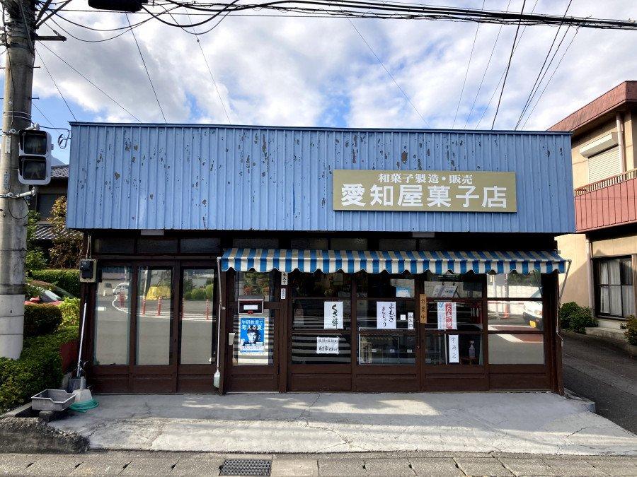 愛知屋菓子店