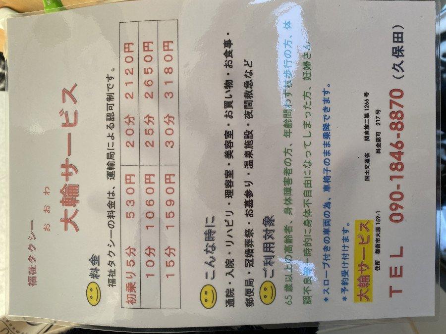 福祉タクシー 大輪サービス
