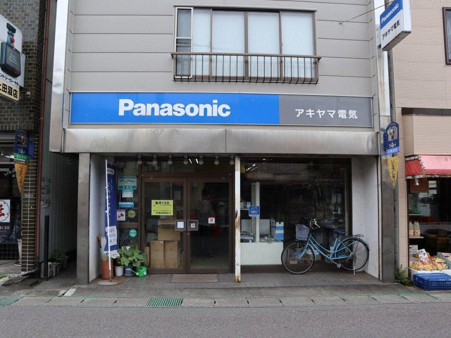 アキヤマ電気商会