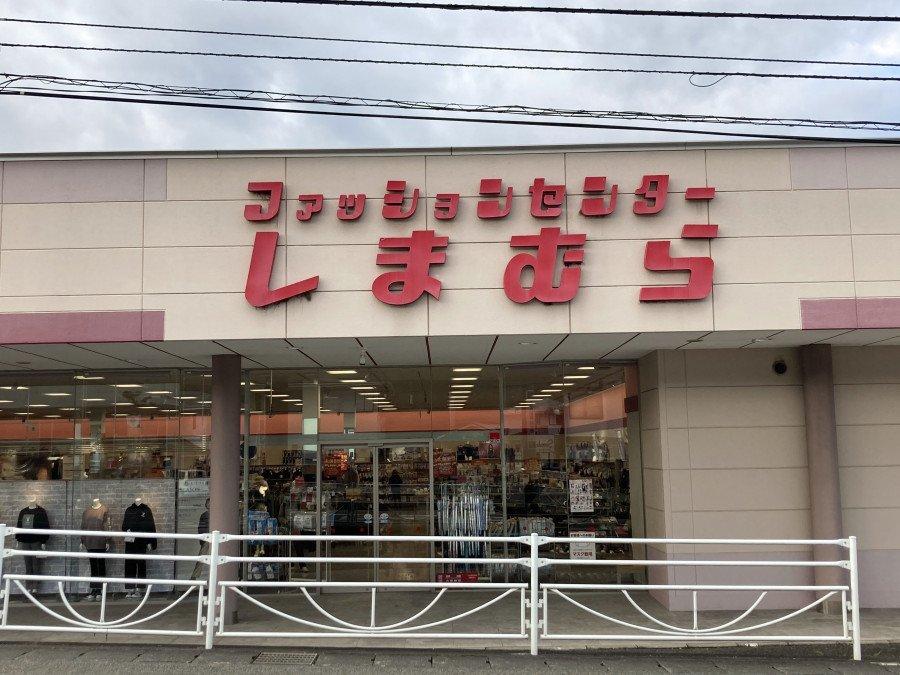 ファッションセンターしまむら都留店