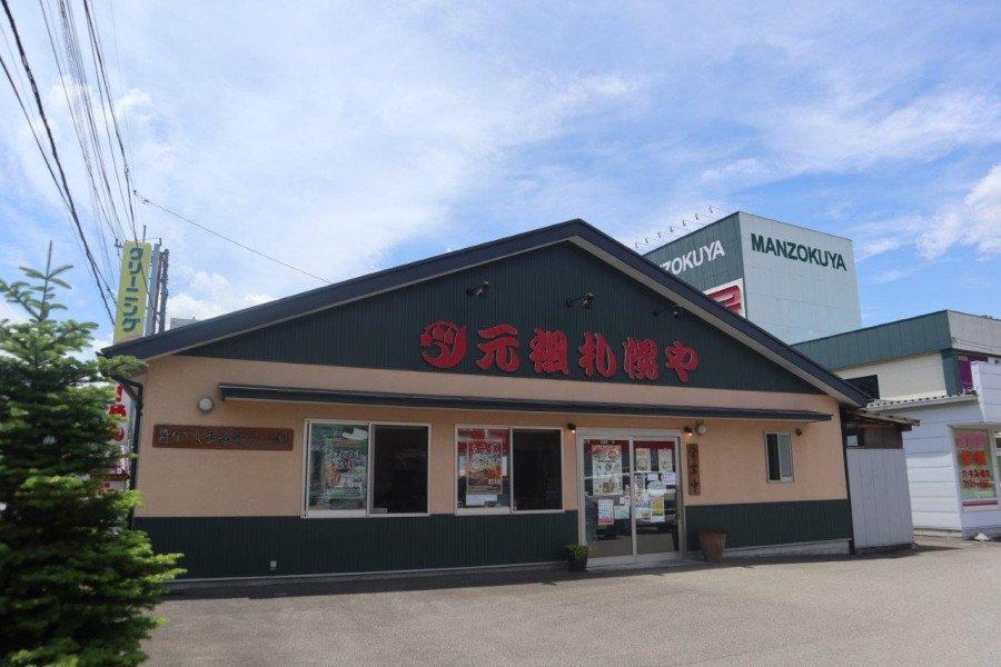 元祖札幌や 大月店