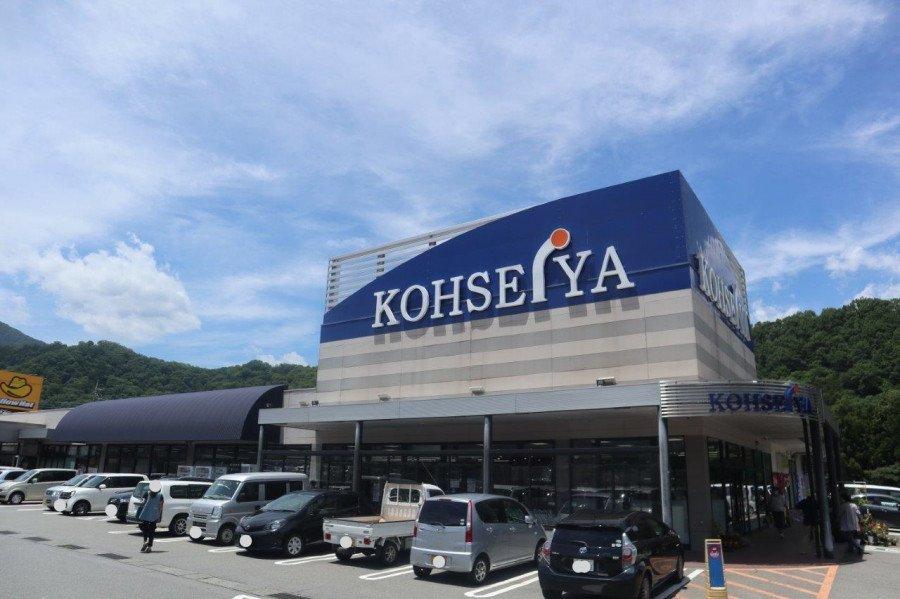 公正屋 田野倉店