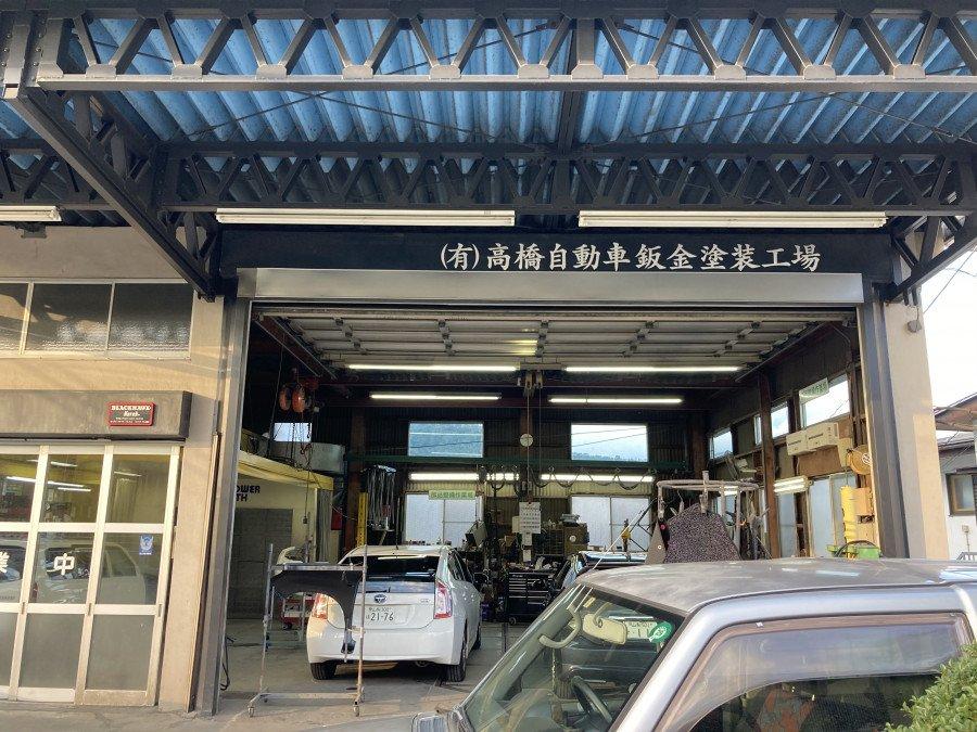 ㈲高橋自動車鈑金塗装工場