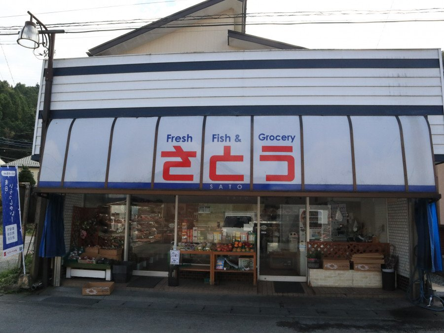 佐藤食料品店