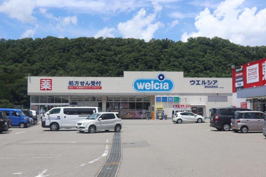 ウェルシア 都留田野倉店