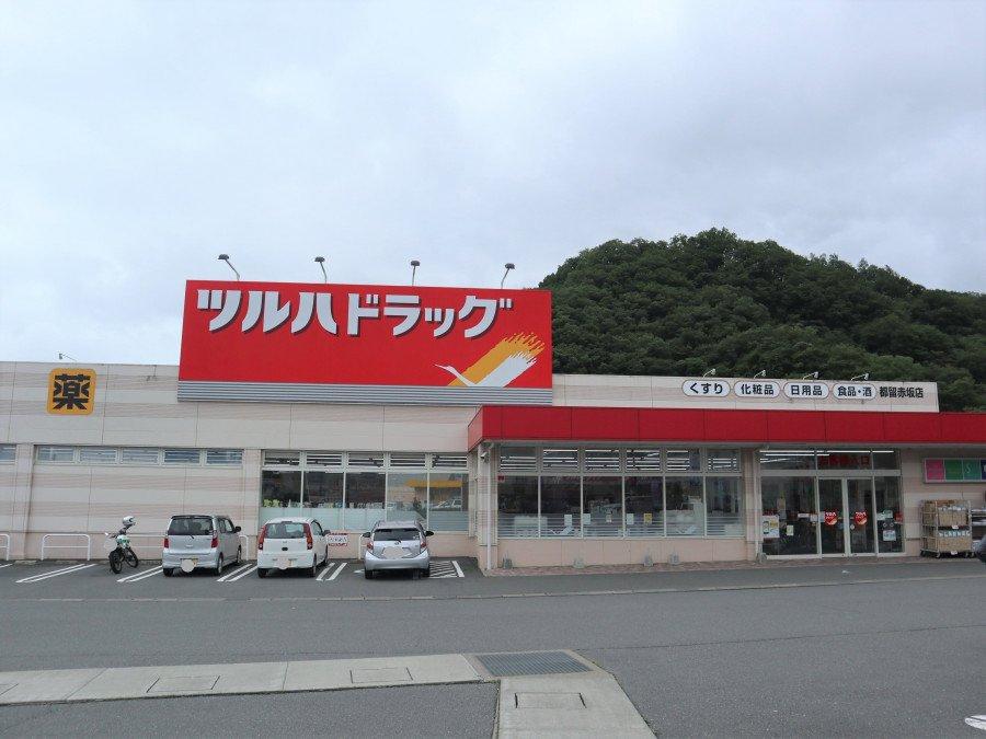 ツルハドラッグ 都留赤坂支店