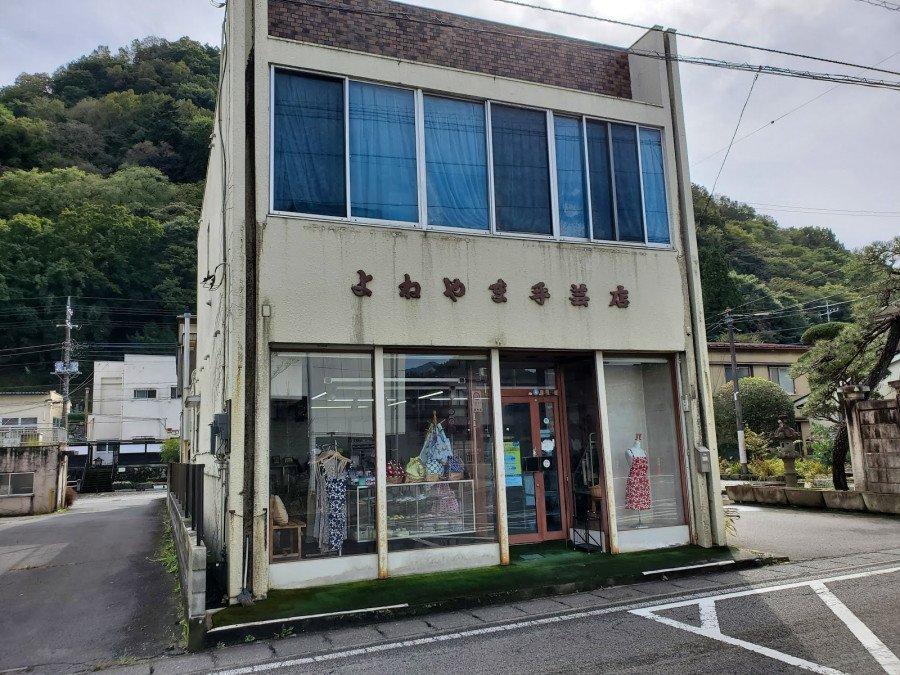 米山手芸店