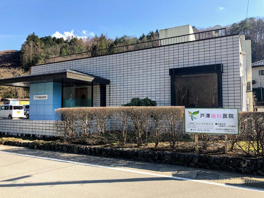 戸澤歯科医院